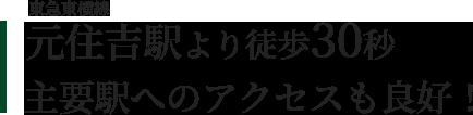 東急東横線『元住吉駅』より徒歩30秒!!主要駅へのアクセスも良好!!