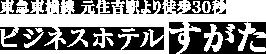 東急東横線『元住吉駅』より徒歩30秒!ビジネスホテルすがた