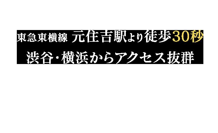 東急東横線『元住吉駅』より徒歩30秒 渋谷・横浜からアクセス抜群